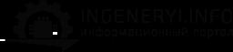 ingeneryi.info - Форум портала инженера