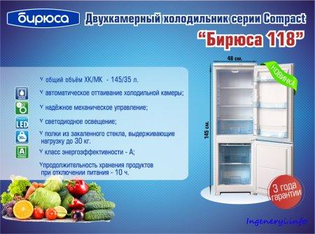 «Бирюса 118» — холодильник серии Compact с нижней морозильной камерой