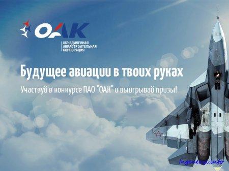 Конкурс «Будущее авиации»